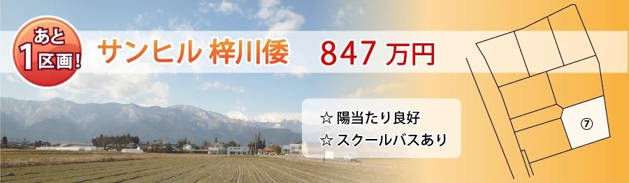 top37_sunhill_azusagawa_1.jpg