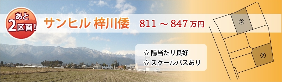 top37_sunhill_azusagawa_2.jpg