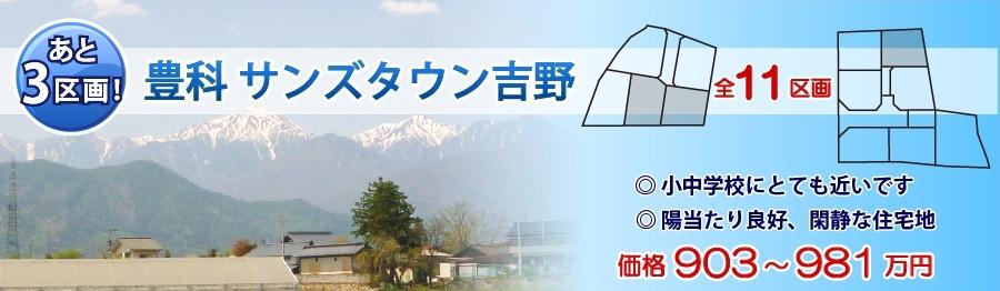 top38_sunstown_yoshino_3.jpg