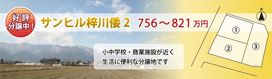 top39_sunhill_azusagawa2_3.jpg