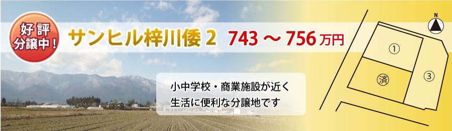 top42_sunhill_azusagawayamato2_s2.jpg