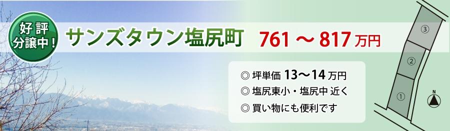 top44_sunstown_shiojirimachi_2.jpg