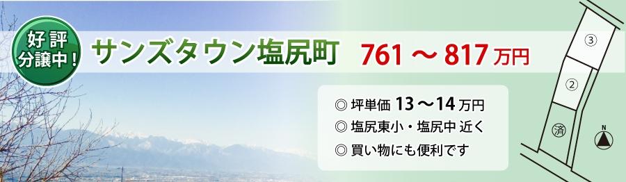 top48_sunstown_shiojirimachi_ato2.jpg